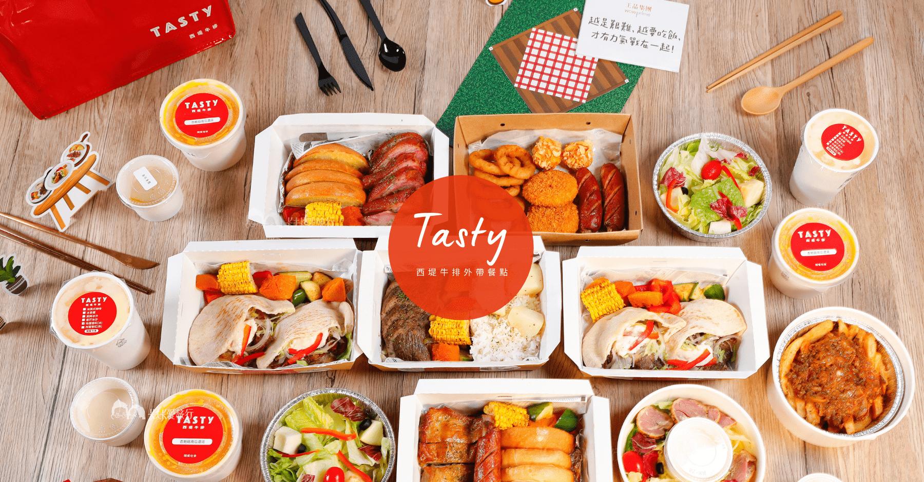 TASTY西堤牛排外帶全新菜單|不用出門在家也能享受高檔牛排餐點全新輕鬆點菜單優惠推薦