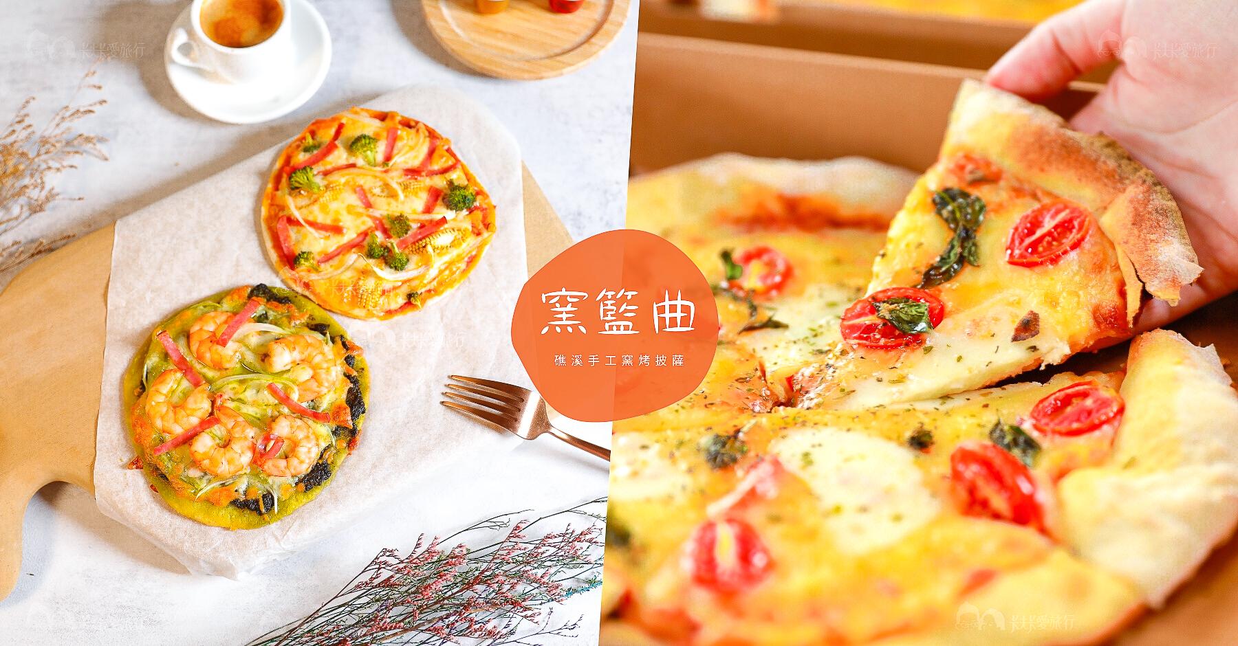 宜蘭礁溪窯烤披薩|窯籃曲義式烘焙餐廳|森林系手工窯烤披薩外帶優惠訂餐訂位網美網紅打卡餐廳