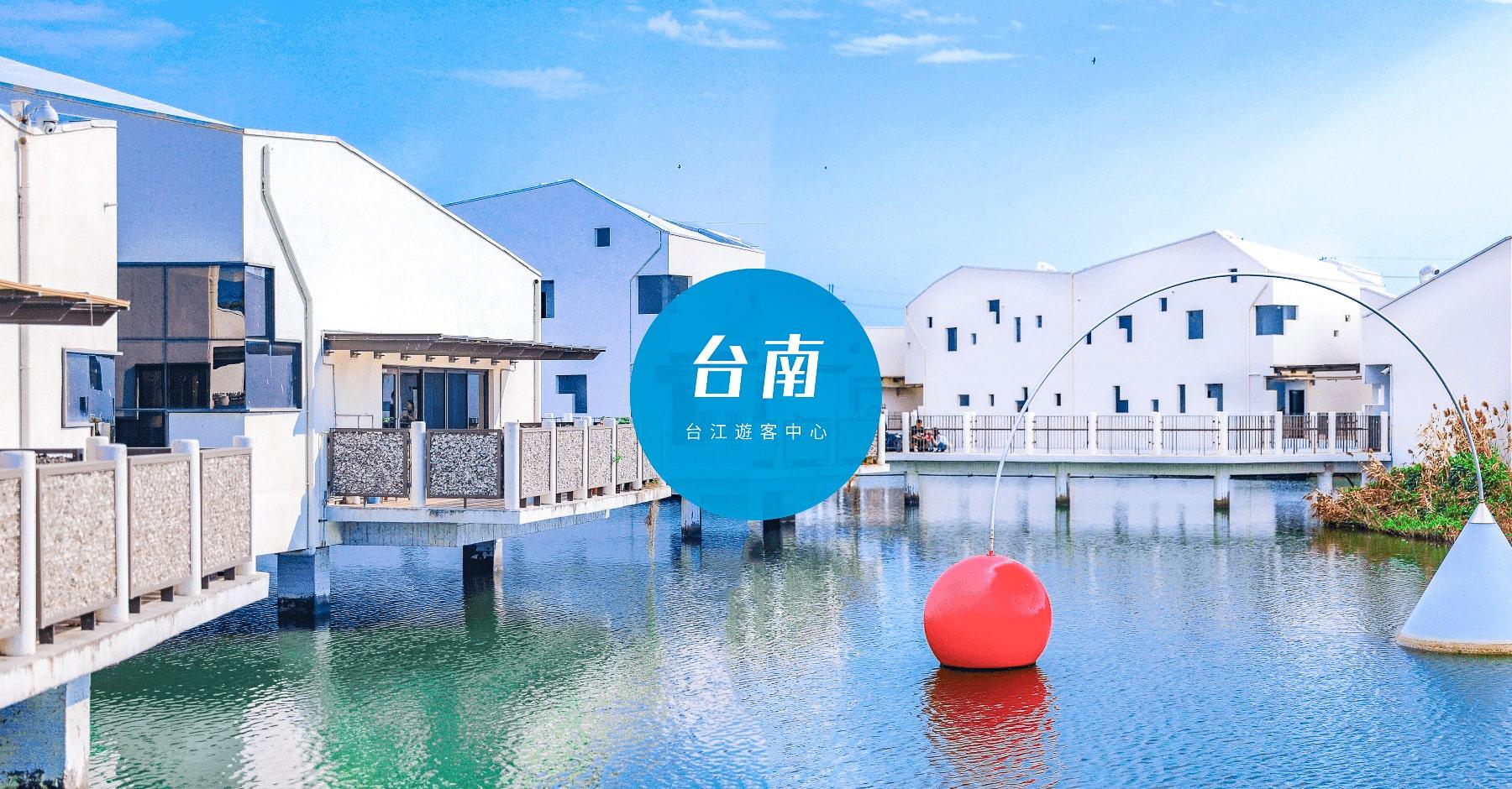 台江國家公園遊客中心|超美純白IG打卡景點!台江學園水上屋,台南安平免門票景點