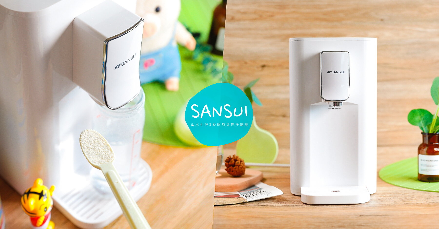 育兒神器推薦|SANSUI山水小淨3秒瞬熱溫控淨水機|免安裝瞬熱溫控高效濾芯淨水器優缺點評價