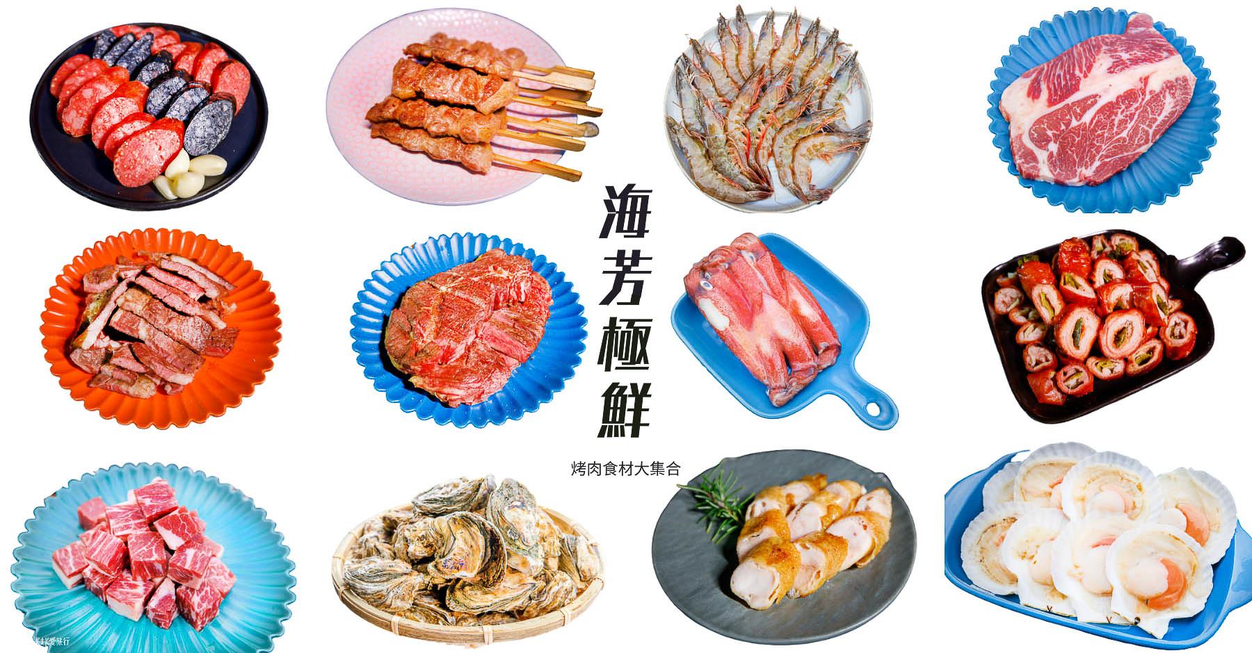 烤肉食材大集合|海芳極鮮|五星級飯店才吃的到的高品質帝王蟹宜蘭海鮮肉品團購推薦民宿烤肉