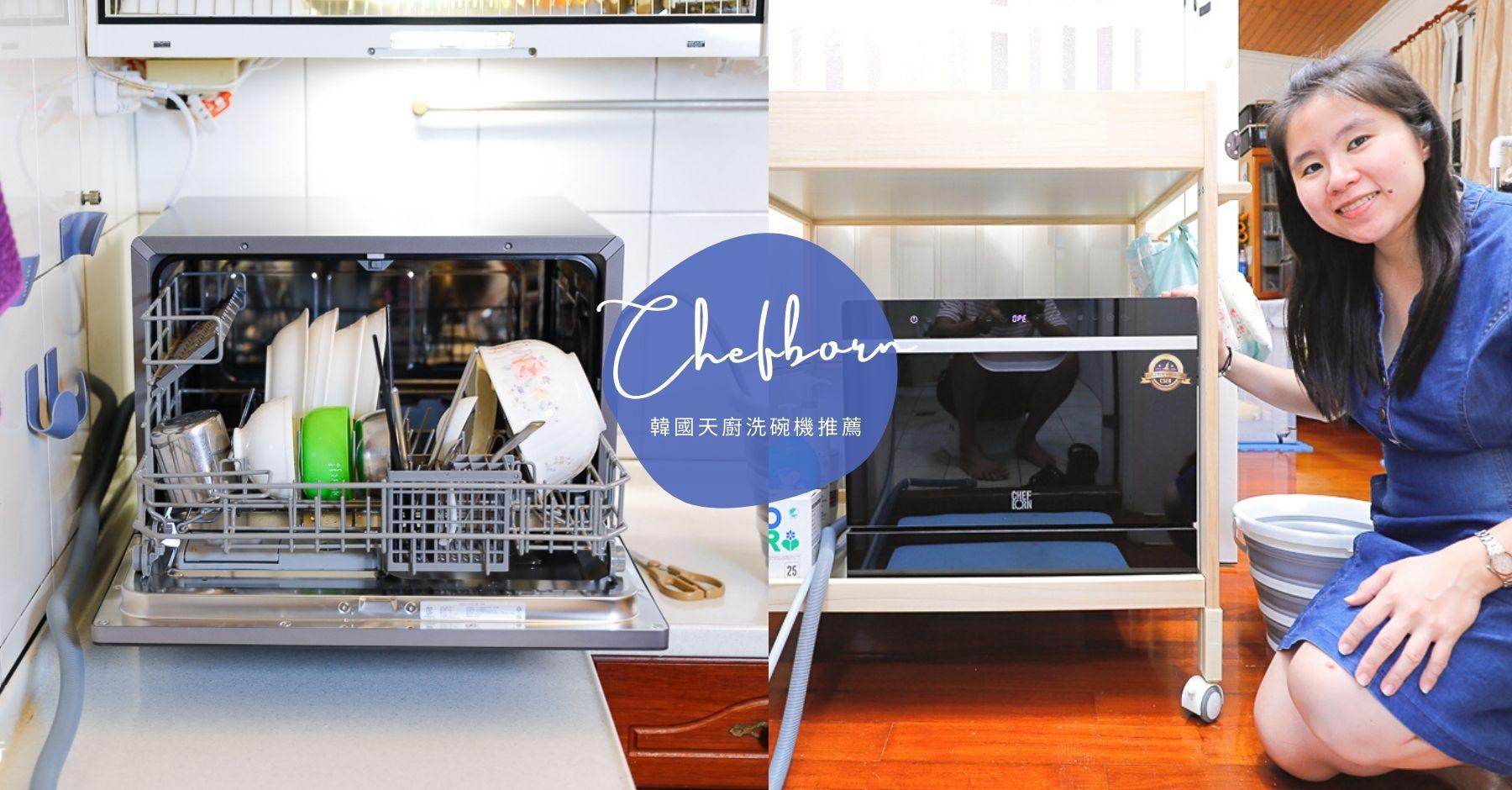 新手爸媽救星!洗碗機推薦|韓國天廚8人份免安裝獨立式紫外線洗碗機|自動開門烘乾優缺點