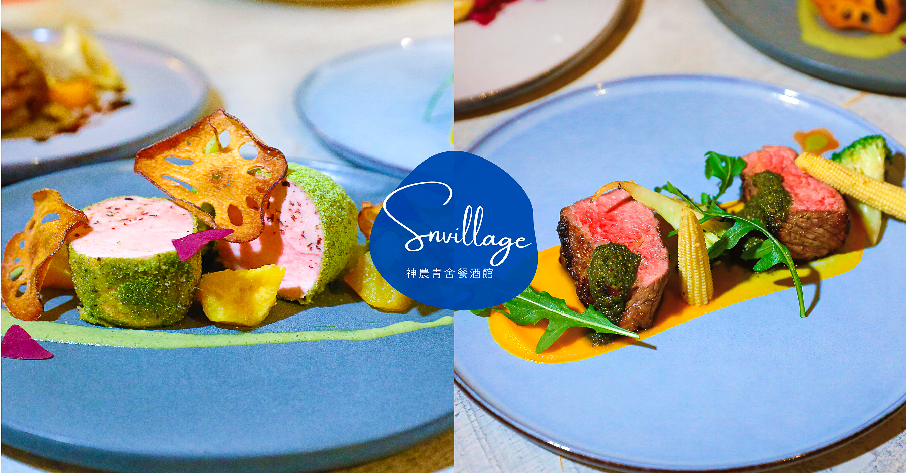 神農青舍餐酒館2.0|宜蘭法式餐廳推薦!高CP值法式料理融合在地食材經典套餐菜單評價