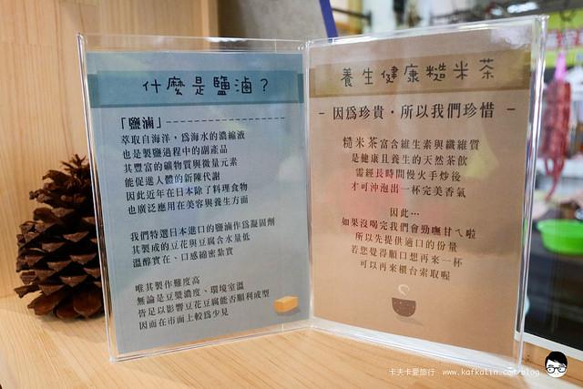 【冬山豆花】飛魚食染|市場裡文青冰店|鹽滷豆花豆漿豆腐冰棒 - kafkalin.com
