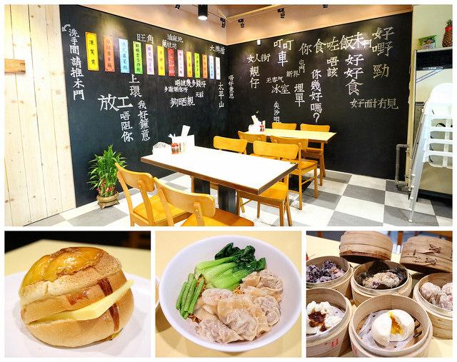 【宜蘭港式】行運茶餐廳 正宗超美味的菠蘿包豬扒包和港式茶飲點心