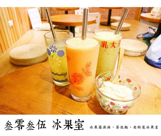 【宜蘭輕食】叁零叁伍冰果室 3035|超好吃咖哩飯果汁霜淇淋下午茶