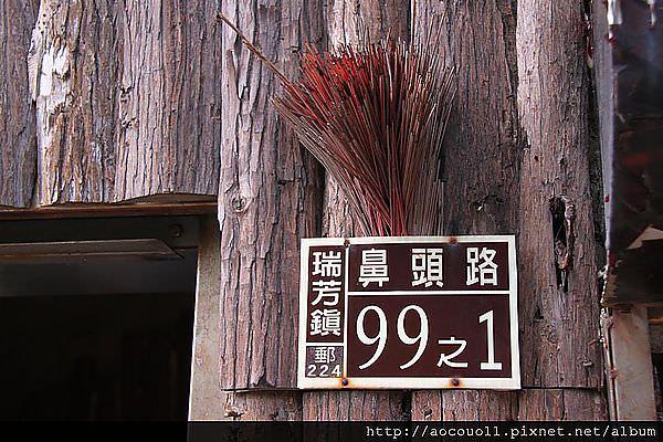 【新北市 . 瑞芳區】  燈塔小舖 - kafkalin.com