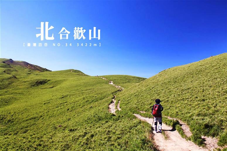 【 百岳合歡群峰 】合歡北峰|合歡北峰東峰行 Day 1