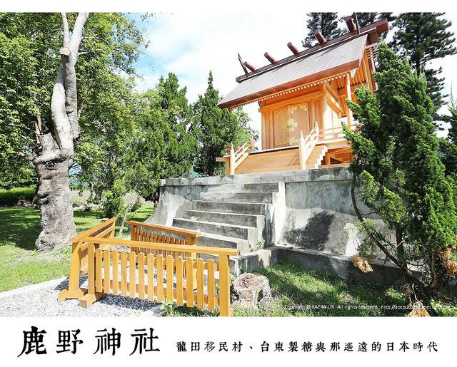 【台東鹿野.神社】鹿野神社 / 重回那遙遠日本時代