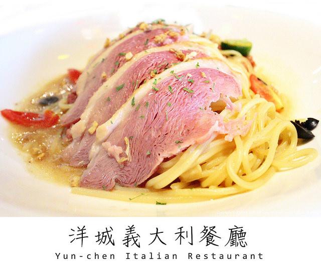 【宜蘭市.義式】洋城義大利餐廳/米塔手感烘焙