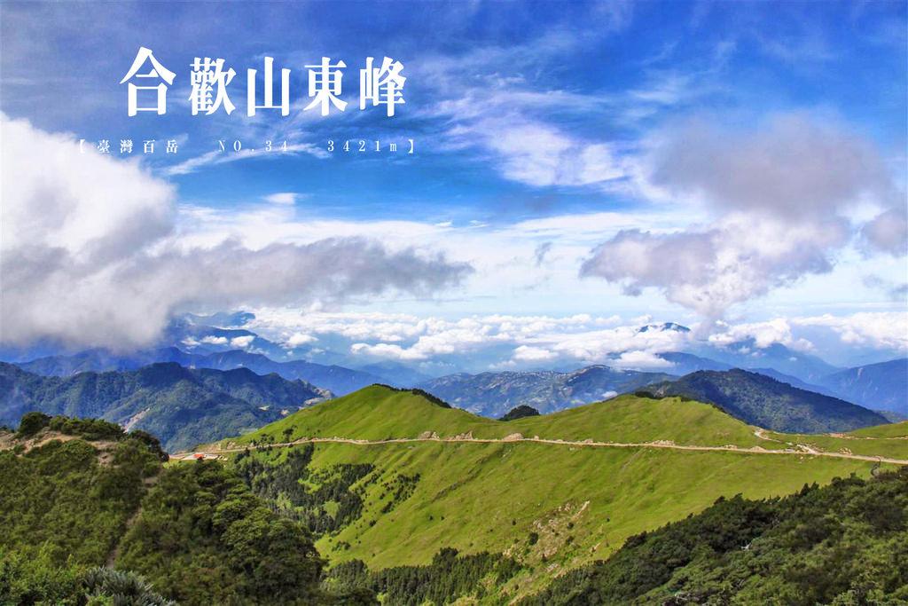 【 百岳合歡群峰】合歡東峰|合歡北峰東峰行Day 2