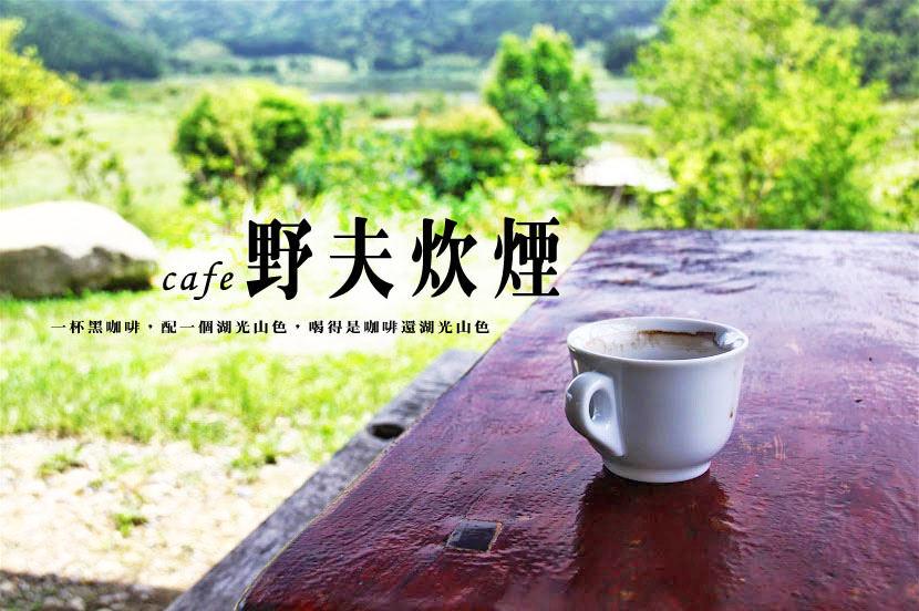 【宜蘭 . 咖啡】野夫炊煙 cafe / 獨享雙連埤的靜謐