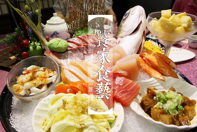 【宜蘭無菜單】饕家食藝|冬山羅東 時令海鮮創意料理