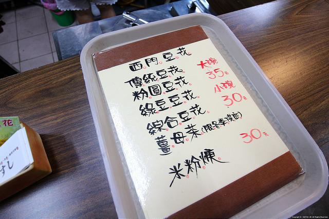 【宜蘭.豆花】西門豆花 / 沁涼與豆香的古早味 - kafkalin.com