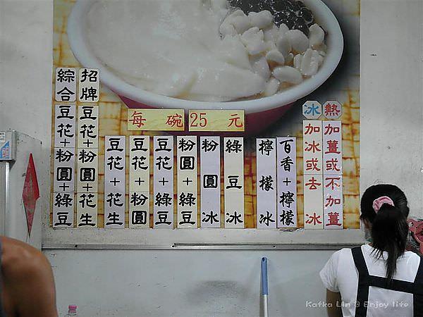 【宜蘭豆花】王品豆花 開水製冰在地人的最愛 - kafkalin.com