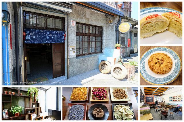 【宜蘭頭城】兌藏 Treasure of Joy|小鎮的咖啡下午茶+頭城老街
