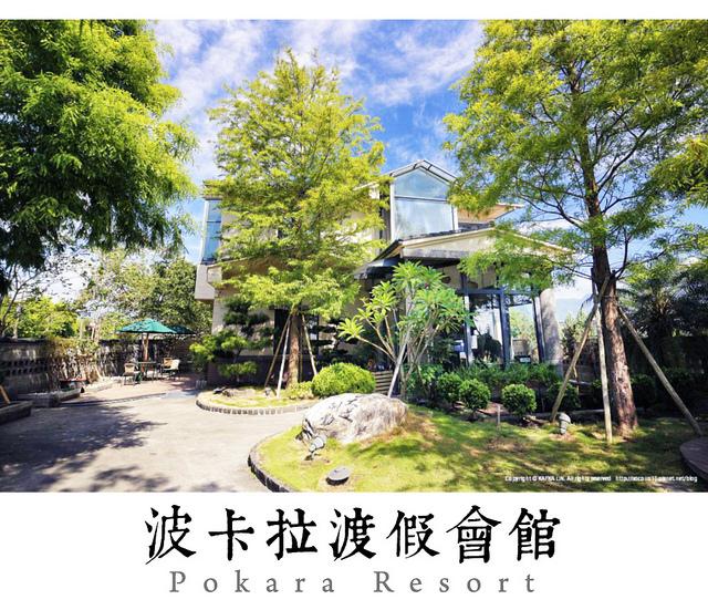 【礁溪.民宿】波卡拉渡假會館 / 宜蘭民宿礁溪泡湯