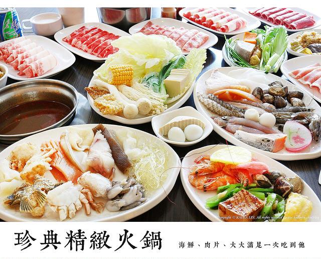 【宜蘭礁溪.火鍋】珍典精緻火鍋 / 正港台灣風格火鍋店