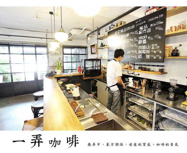 【宜蘭.咖啡】一弄咖啡 / 老屋下午茶與單品咖啡