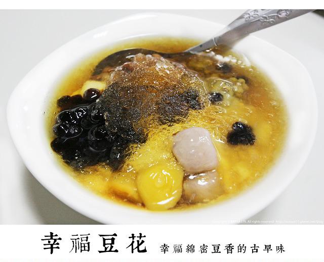 【宜蘭.豆花】幸福豆花 / 豆香與綿密的好滋味