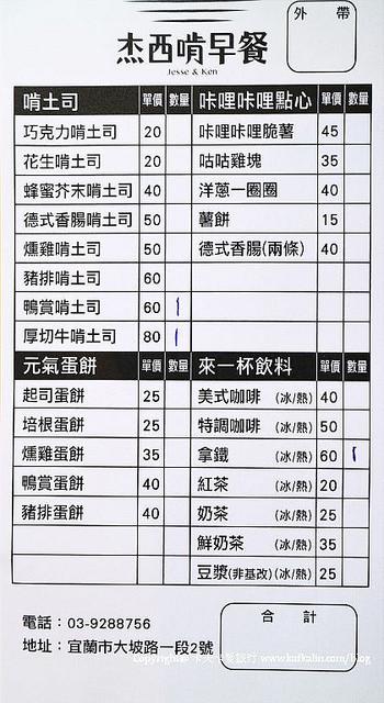 【宜蘭早午餐】杰西啃早餐|鴨賞厚切牛啃吐司早點蛋餅咖啡 - kafkalin.com
