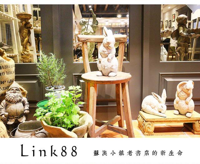 【宜蘭 蘇澳.輕食】 LINK88 / 蘇澳老書店的法國風
