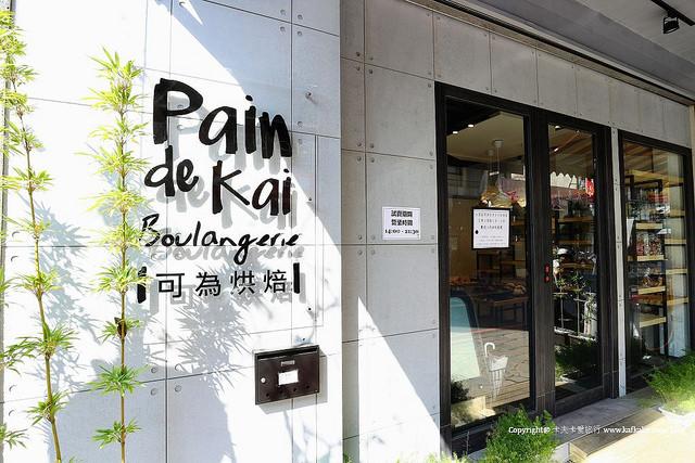 【宜蘭礁溪】Pain de KAI 可為烘焙|藍帶學院可麗露洛代夫麵包蒜味小法國