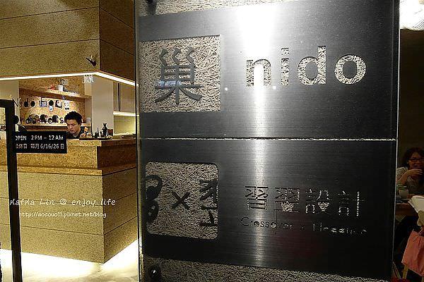 【 台北市 . 信義區 】 Nido 巢咖啡 - kafkalin.com